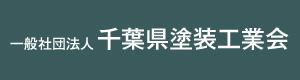 一般社団法人千葉県塗装工業会