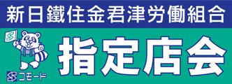 新日鐵住金君津労働組合指定店会