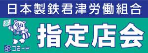 日本製鉄君津労働組合指定店会